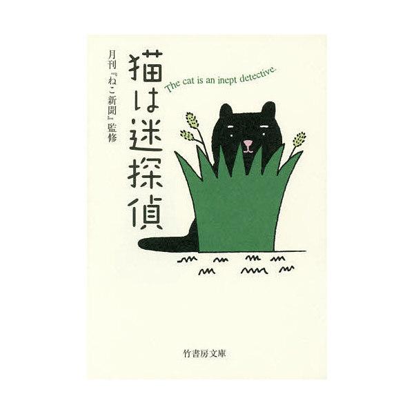 猫は迷探偵/月刊『ねこ新聞』編集部