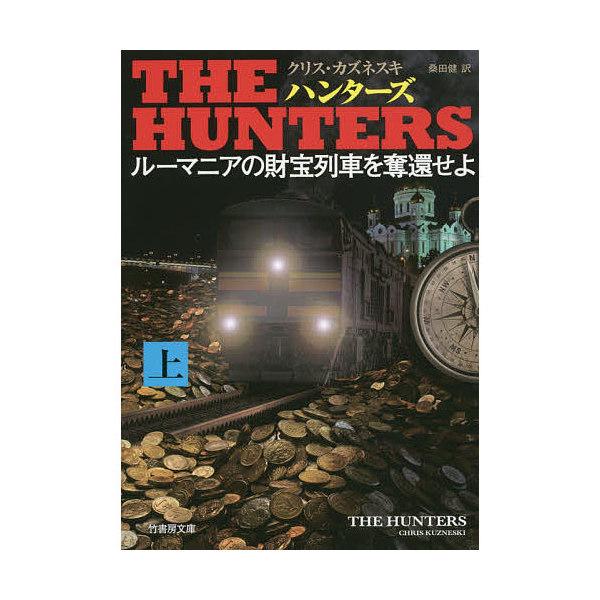 THE HUNTERS ルーマニアの財宝列車を奪還せよ 上/クリス・カズネスキ/桑田健