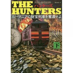 THE HUNTERS ルーマニアの財宝列車を奪還せよ 下/クリス・カズネスキ/桑田健