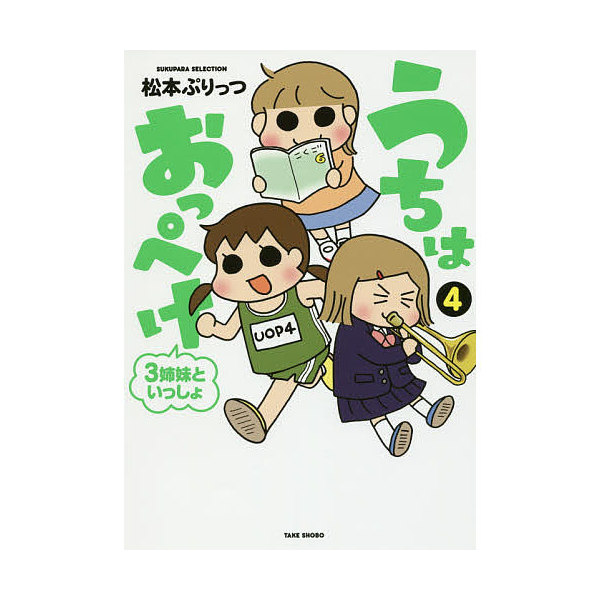 LOHACO - うちはおっぺけ 3姉妹といっしょ 4/松本ぷりっつ (その他 ...