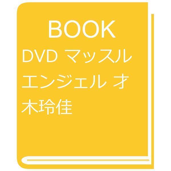 DVD マッスルエンジェル 才木玲佳