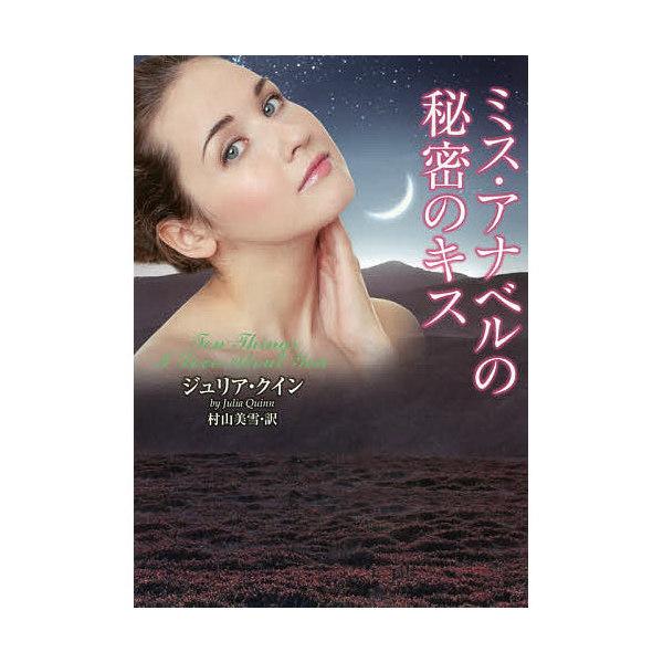 ミス・アナベルの秘密のキス/ジュリア・クイン/村山美雪