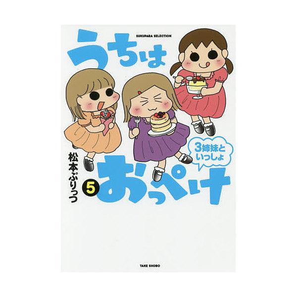 LOHACO - うちはおっぺけ 3姉妹といっしょ 5/松本ぷりっつ (その他 ...