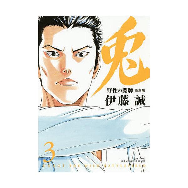 愛蔵版 兎 野性の闘牌 3/伊藤誠