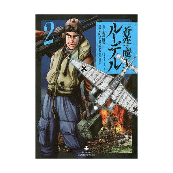 蒼空の魔王ルーデル 2/かたやままこと/永川成基