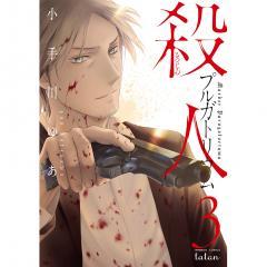 LOHACO - 殺人プルガトリウム 1/小手川ゆあ (青年コミック) bookfan ...
