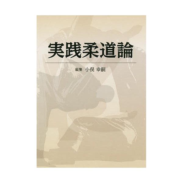 実践柔道論/小俣幸嗣