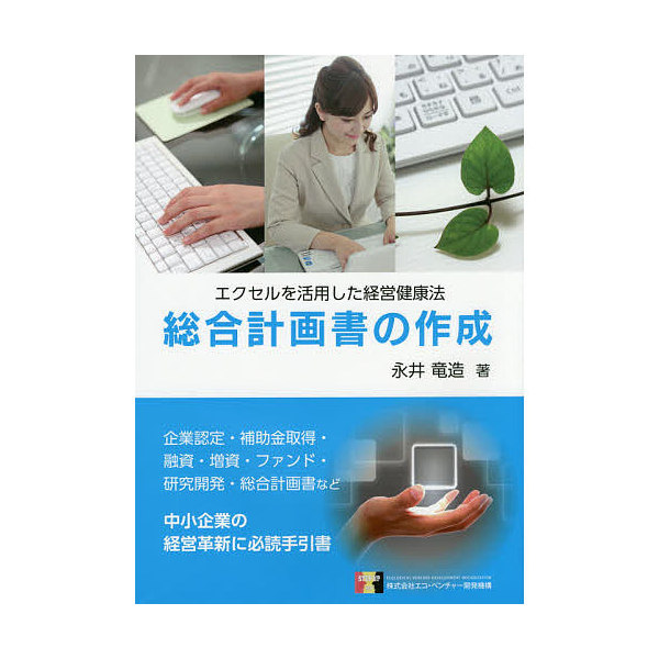 総合計画書の作成 エクセルを活用した経営健康法/永井竜造