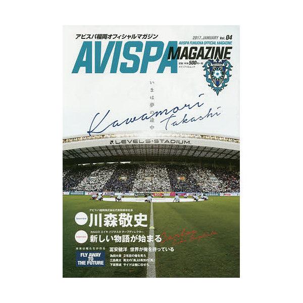 AVISPA MAGAZINE アビスパ福岡オフィシャルマガジン Vol.04(2017.JANUARY)