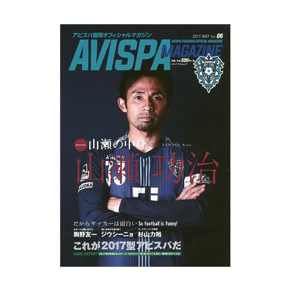AVISPA MAGAZINE アビスパ福岡オフィシャルマガジン Vol.06(2017.MAY)