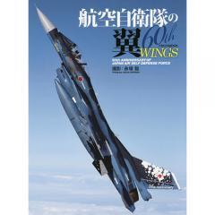 航空自衛隊の翼60th WINGS 60th ANNIVERSARY OF JAPAN AIR SELF DEFENSE FORCE/赤塚聡