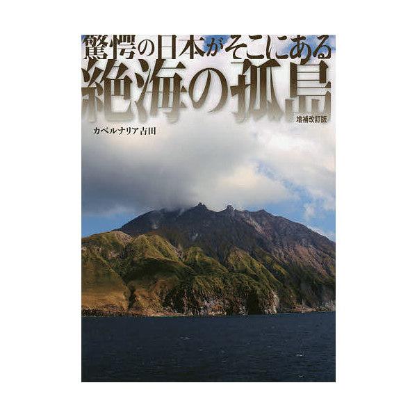 絶海の孤島 驚愕の日本がそこにある/カベルナリア吉田/旅行