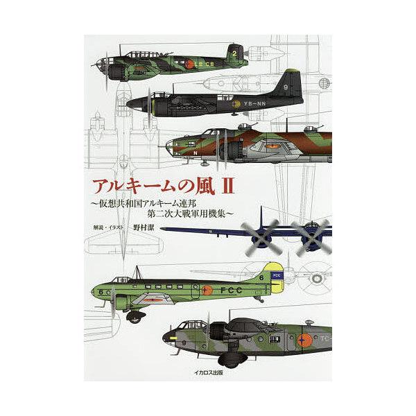 アルキームの風 仮想共和国アルキーム連邦第二次大戦軍用機集 2/野村潔