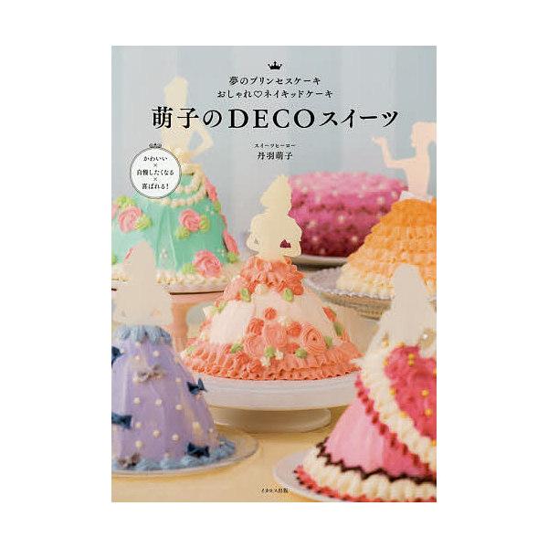萌子のDECOスイーツ 夢のプリンセスケーキおしゃれ・ネイキッドケーキ/丹羽萌子/レシピ