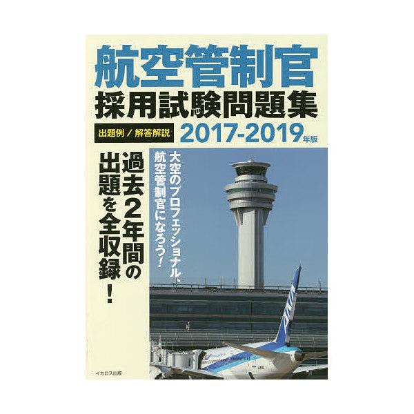航空管制官採用試験問題集 出題例/解答解説 2017-2019年版
