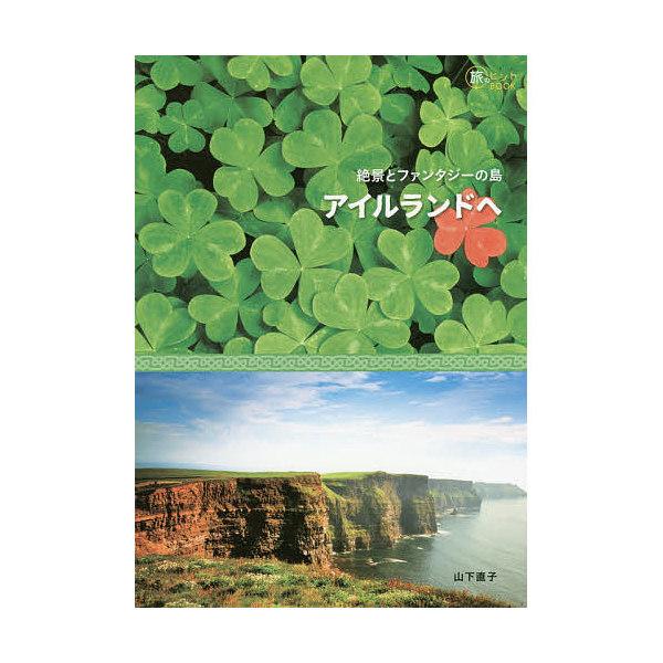絶景とファンタジーの島アイルランドへ/山下直子/旅行