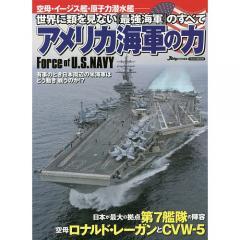 アメリカ海軍の力 空母・イージス艦・原子力潜水艦 世界に類を見ない『最強海軍』のすべて