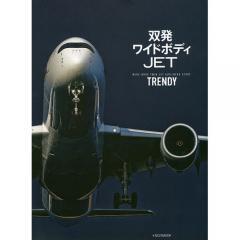 双発ワイドボディJET TRENDY WIDE-BODY TWIN JET AIRLINERS STORY