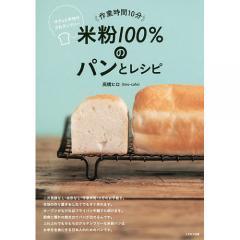 作業時間10分米粉100%のパンとレシピ サクッと手作りグルテンフリー/高橋ヒロ/レシピ