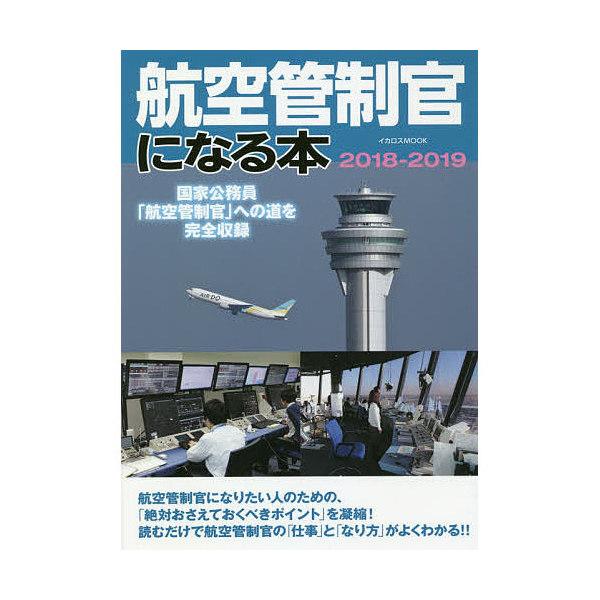 航空管制官になる本 国家公務員「航空管制官」への道を完全収録 2018-2019