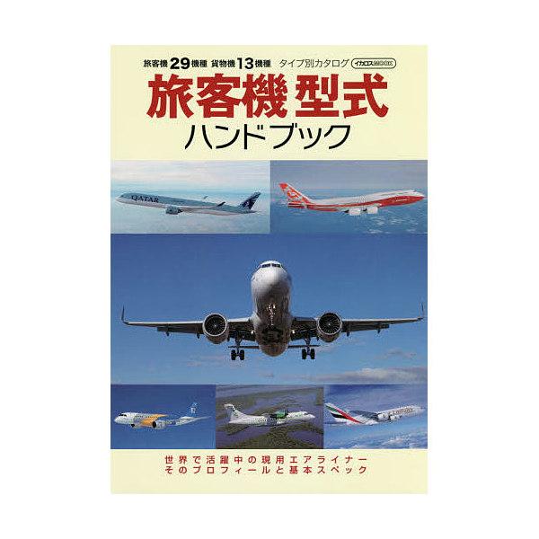 旅客機型式ハンドブック 世界で活躍中の現用エアライナーそのプロフィールと基本スペック 旅客機29機種 貨物機13機種タイプ別カタログ