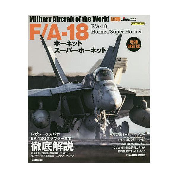 F/A-18ホーネットスーパーホーネット/青木謙知/・文(特記以外)アメリカ海軍