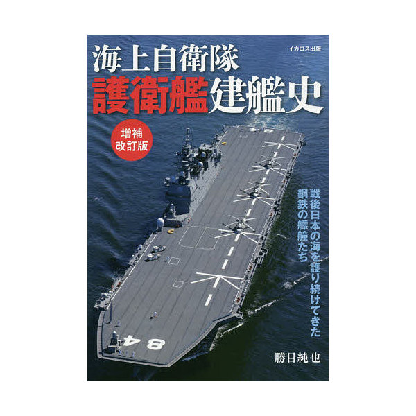 海上自衛隊護衛艦建艦史 戦後日本の海を護り続けてきた鋼鉄の艨艟たち/勝目純也