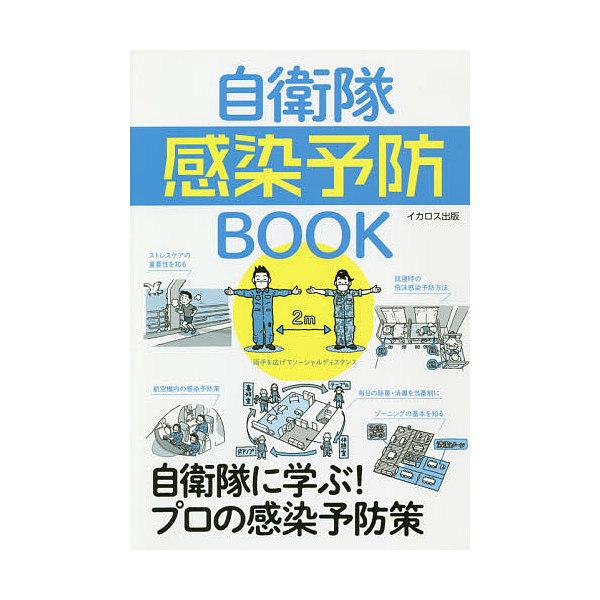 自衛隊感染予防BOOK 自衛隊に学ぶ!プロの感染予防策