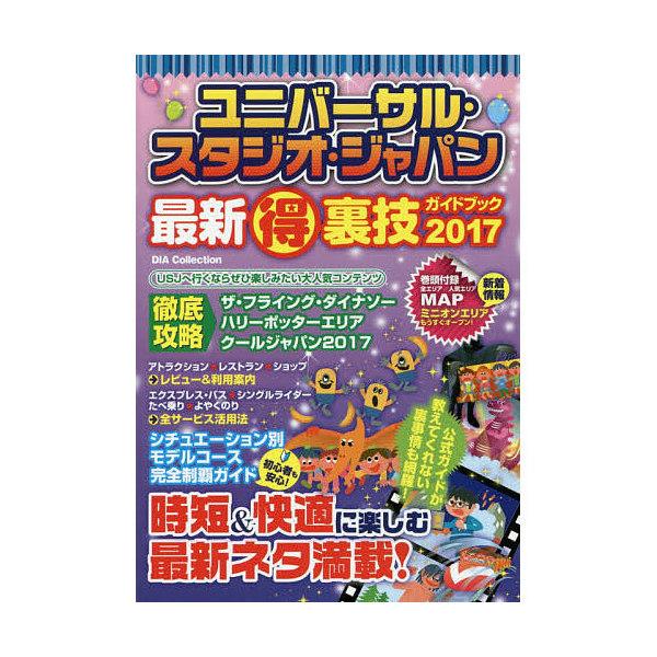 ユニバーサル・スタジオ・ジャパン最新マル得裏技ガイドブック 2017/旅行