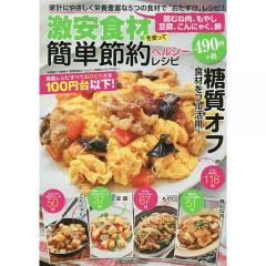 激安食材を使って簡単節約ヘルシーレシピ 鶏むね肉、もやし、豆腐、こんにゃく、卵/平野信子/制作キムケン