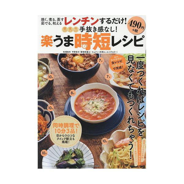 手抜き感なし!楽うま時短レシピ 一度つくればレシピを見なくてもつくれちゃう!/平野信子/制作キムケン/レシピ