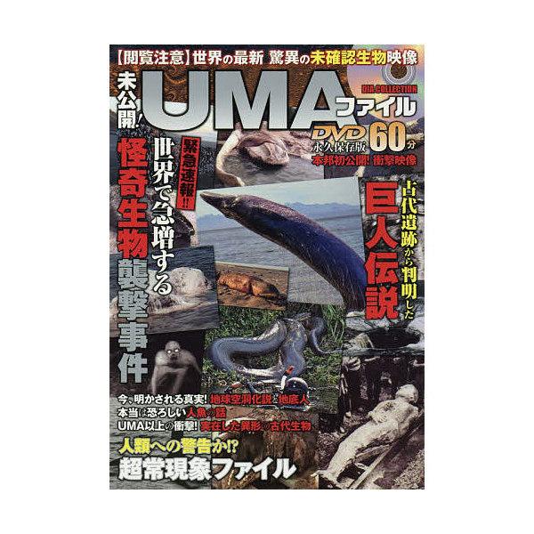 未公開!UMAファイル