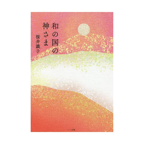 和の国の神さま/桜井識子