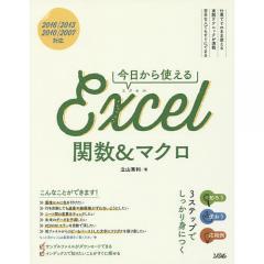 今日から使えるExcel関数&マクロ/立山秀利