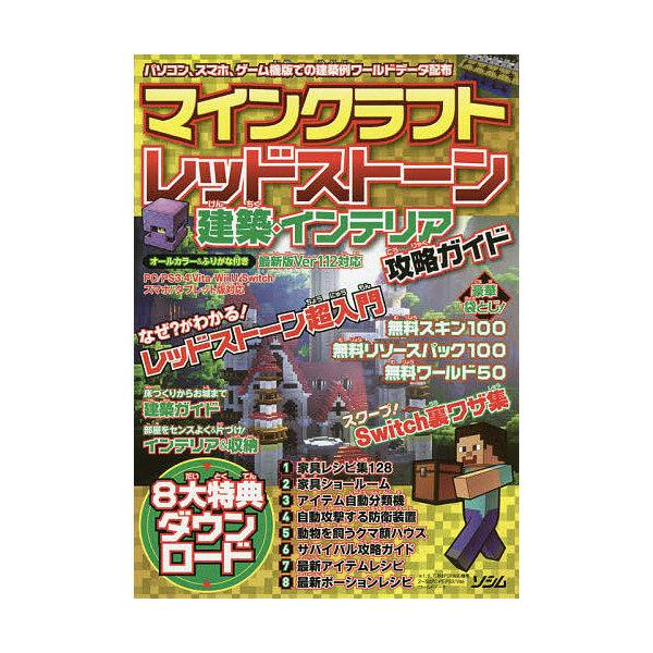 マインクラフトレッドストーン・建築・インテリア攻略ガイド/ゲーム