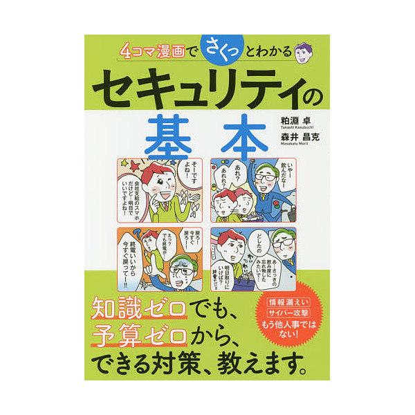 4コマ漫画でさくっとわかるセキュリティの基本/粕淵卓/森井昌克