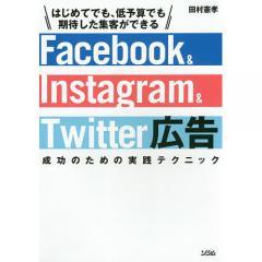 Facebook & Instagram & Twitter広告成功のための実践テクニック はじめてでも、低予算でも期待した集客ができる/田村憲孝
