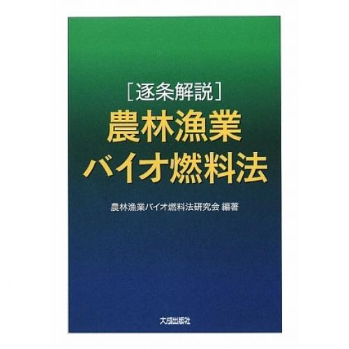 〈逐条解説〉農林漁業バイオ燃料法/農林漁業バイオ燃料法研究会