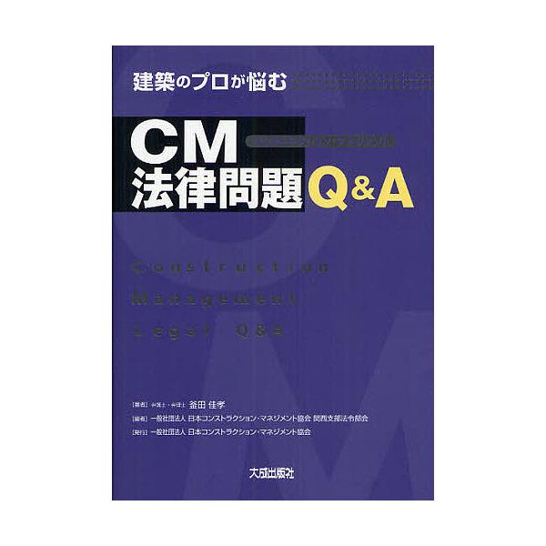 建築のプロが悩むCM法律問題Q&A/釜田佳孝/日本コンストラクション・マネジメント協会関西支部法令部会
