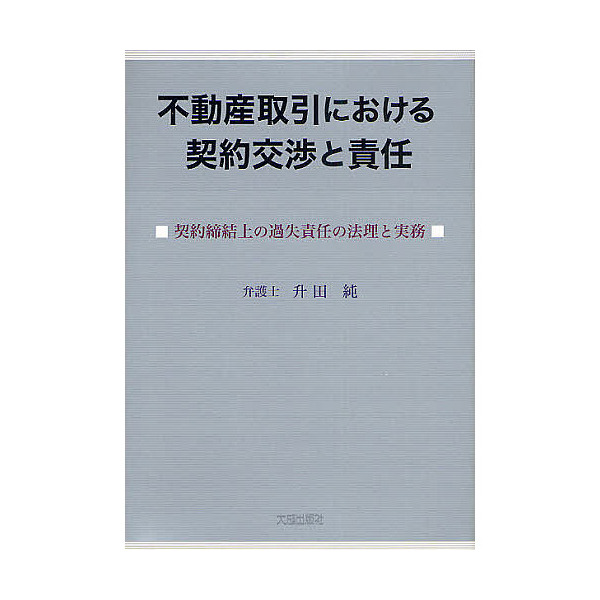 LOHACO - 不動産取引における契...