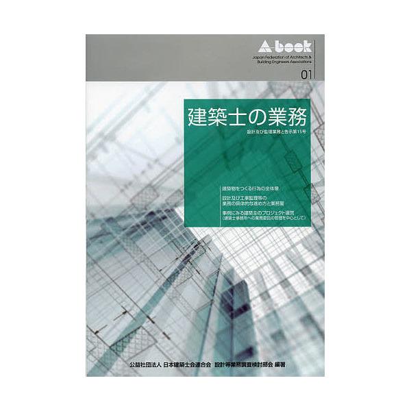 建築士の業務 設計及び監理業務と告示第15号/日本建築士会連合会設計等業務調査検討部会