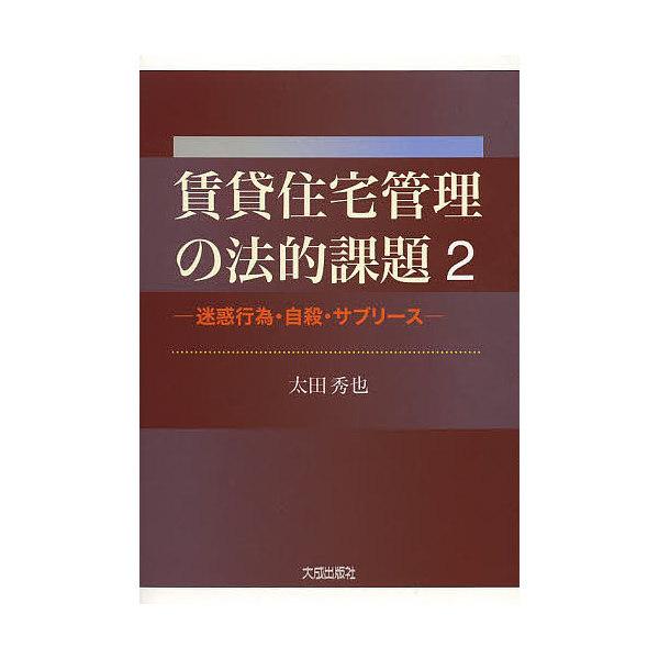 賃貸住宅管理の法的課題 2/太田秀也