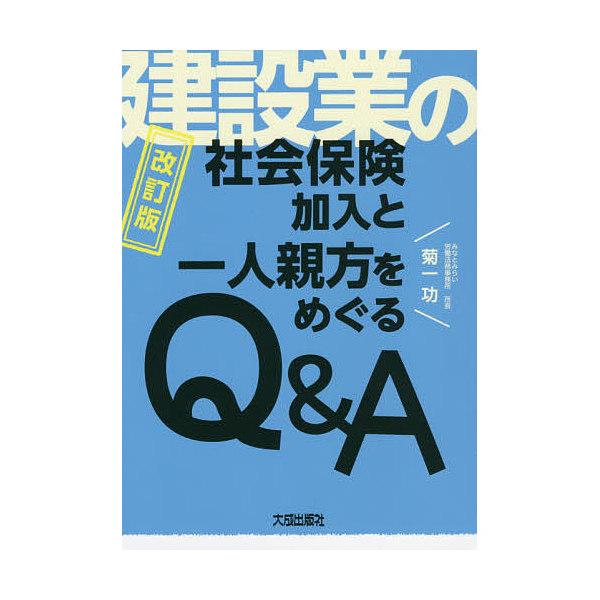 建設業の社会保険加入と一人親方をめぐるQ&A/菊一功