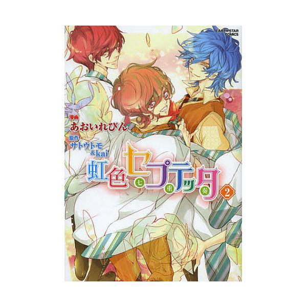 虹色セプテッタ 2/あおいれびん/サトウトモ/kai