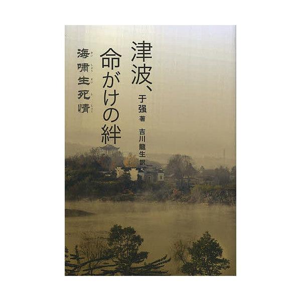 津波、命がけの絆/于強/吉川龍生