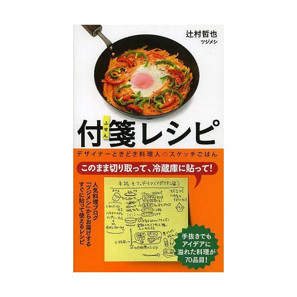 付箋レシピ デザイナーときどき料理人のスケッチごはん/辻村哲也/レシピ