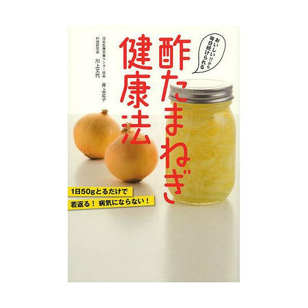 酢たまねぎ健康法 おいしい!!から毎日続けられる/井上正子/川上文代