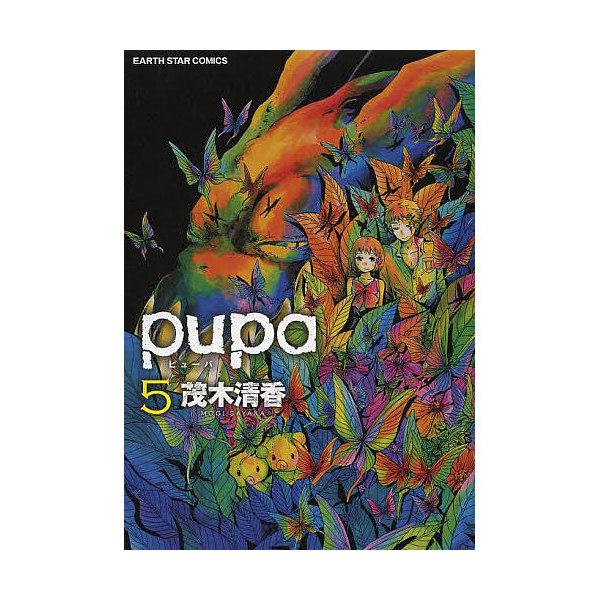 pupa 5/茂木清香