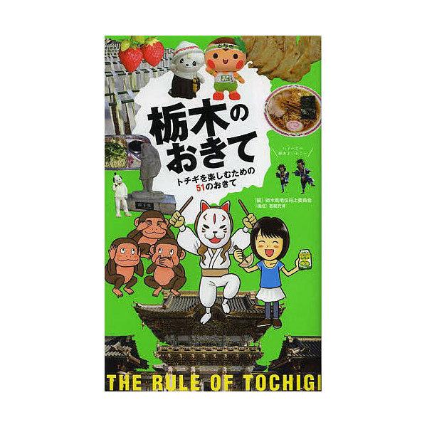 栃木のおきて トチギを楽しむための51のおきて/栃木県地位向上委員会
