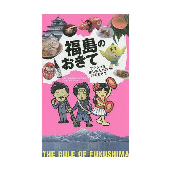 福島のおきて フクシマを楽しむための51のおきて/福島県地位向上委員会